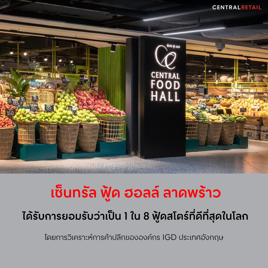 centralretail central centralfoodhall food