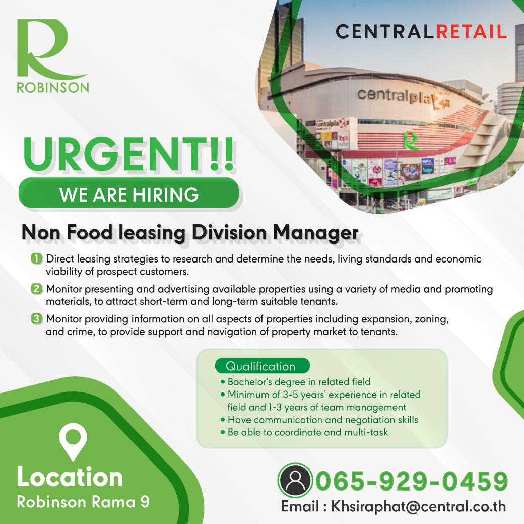 งาน สมัครงาน robinson โรบินสัน Central Retail